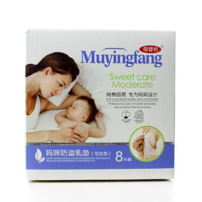 母婴坊妈咪防溢乳垫(可洗型)8片装