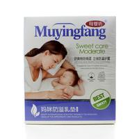 母婴坊妈咪防溢乳垫(一次性柔棉系列)62+12片装